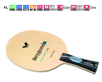 レイガンド - FL Butterfly table tennis racket attack for 36441 table tennis equipment