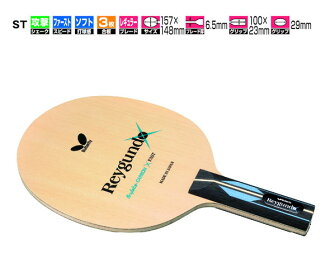 レイガンド - ST Butterfly table tennis racket attack for 36444 table tennis equipment