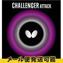 バタフライ 卓球ラバー チャレンジャーアタック 表ソフトラバー 00180 BUTTERFLY
