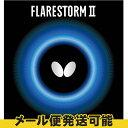 【あす楽】バタフライ フレアストーム2 卓球ラバー 表ソフト 00380 BUTTERFLY