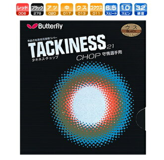 Tackiness chop Butterfly table tennis rubber adhesive with high friction lining soft 05450 table tennis equipment