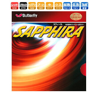 Safira Butterfly table tennis rubber control system behind soft 05540 table tennis equipment