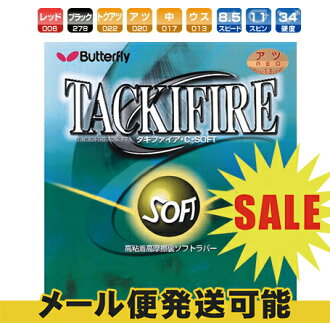 タキファイア C soft Butterfly table tennis rubber high adhesion and friction lining soft 05610 table tennis accessories fs3gm