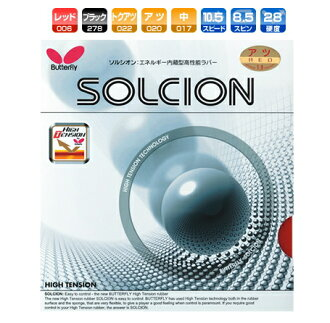 Solution Butterfly table tennis rubber energy integrated back soft 05700 table tennis accessories fs3gm