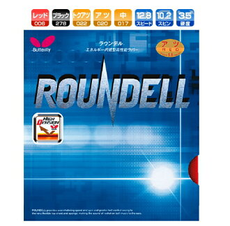 Roundel Butterfly table tennis rubber energy integrated back soft 05860 table tennis equipment