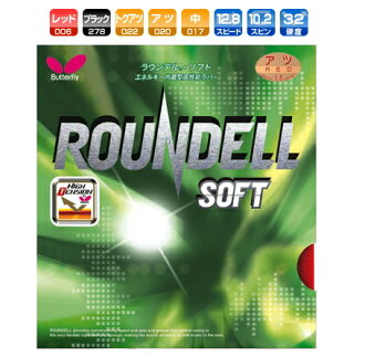 Roundel soft Butterfly table tennis rubber energy integrated back soft 05880 table tennis equipment