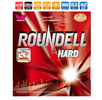 Roundel hard Butterfly table tennis rubber energy integrated back soft 05890 table tennis equipment