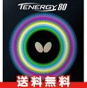 【あす楽】バタフライ テナジー80 卓球ラバー 裏ソフト 05930 BUTTERFLY