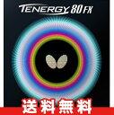 【あす楽】バタフライ テナジー80FX 卓球ラバー 裏ソフト 05940 BUTTERFLY