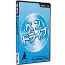 基本技術DVDシリーズ2 ペンドライブ バタフライ 卓球DVD B-81280 卓球用品