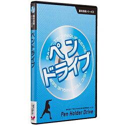 基本技術DVDシリーズ2ペンドライブバタフライ卓球DVDB-81280卓球用品