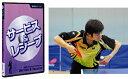 基本技術DVDシリーズ4 サービス&レシーブ バタフライ 卓球DVD B-81300 卓球用品