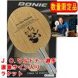 【数量限定】【直筆サイン入り】 ドニック(DONIC) J.O.ワルドナー OFF ST BL142ST 卓球ラケット 卓球用品