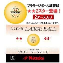 ニッタク卓球ボール