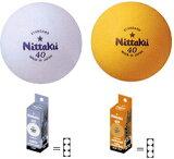 进入1明星硬球40mm 3个乒乓球球Nittaku NB-1252 NB-1262[1スター 硬球40mm 3個入り 卓球ボール ニッタク NB-1252 NB-1262]