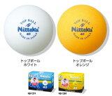 进入top ball40mm 2打乒乓球球Nittaku NB-1274 NB-1284[トップボール40mm 2ダース入り 卓球ボール ニッタク NB-1274 NB-1284]