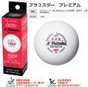 ニッタク(Nittaku) 卓球ボール 3スタープレミアム 3個入 プラスチックボール 公認球 NB-1300