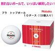 【送料無料】ニッタク(Nittaku) プラトップボール 10ダース(120個入り) NB-1364 卓球ボール プラスチックボール/プラボール 練習球 卓球マシン ロボット 卓球用品