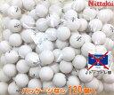 ニッタク(Nittaku) 卓球ボール ジャパントップトレ球 10ダース(120個入り) NB-1368/5 練習球 卓球用品