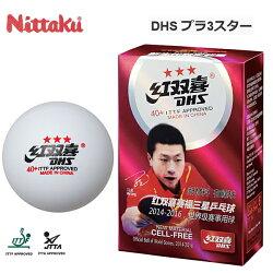 DHSプラ3スター卓球ボール