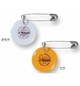 【あす楽】ニッタク Nittaku ゼッケンピン ボール NL-9179 2個入り1組 卓球 安全ピン