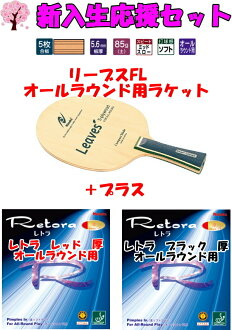 ニッタク table tennis racket ( shake ) all-round freshmen cheer set for table tennis equipment