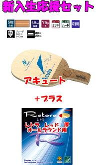 ニッタク table tennis racket (pen) all-round freshmen cheer set for table tennis equipment