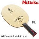 ニッタク 卓球ラケット タリアン FL(フレア) シェークハンド NC-0447