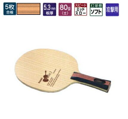 バイオリンJFL ニッタク 卓球ラケット 攻撃用 NE-6869 卓球用品