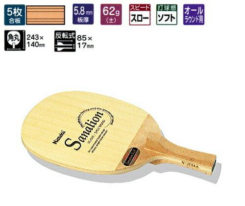 サナリオンRH ニッタク 卓球ラケット オールラウンド用 反転式 NE-6654 卓球用品