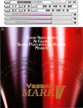 【あす楽】マークV ヤサカ 卓球ラバー 高弾性高摩擦裏ソフト B-10 卓球用品