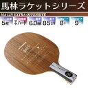 馬林エキストラオフェンシブ 中国式 ヤサカ 卓球ラケット YM-26【送料無料】【smtb-ms】 卓球用品