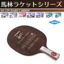 馬林ハードカーボン 中国式 ヤサカ 卓球ラケット YM-66 卓球用品【送料無料】【smtb-ms】 卓球用品