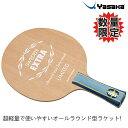 【限定品】ヤサカ スウェーデンエキストラ リミテッド FLA(フレア) 卓球ラケット シェークハンド YK-33 Yasaka