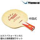 ヤサカ 卓球ラケット アーレストカーボン+ 中国式ペン YR-166
