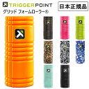 【あす楽】日本正規品 トリガーポイント GRID グリッド ...