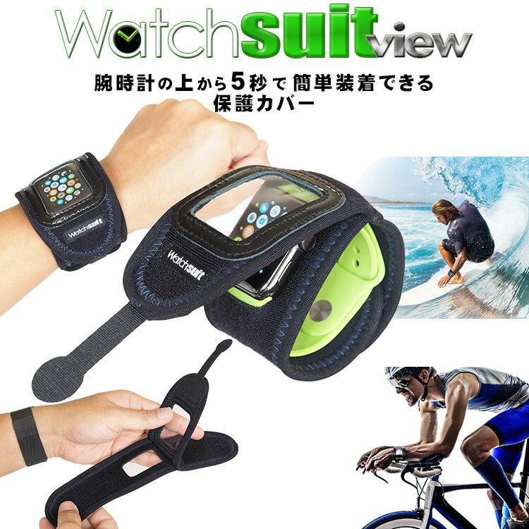 ウォッチスーツ ビュー 腕時計の保護カバー Watch suit view