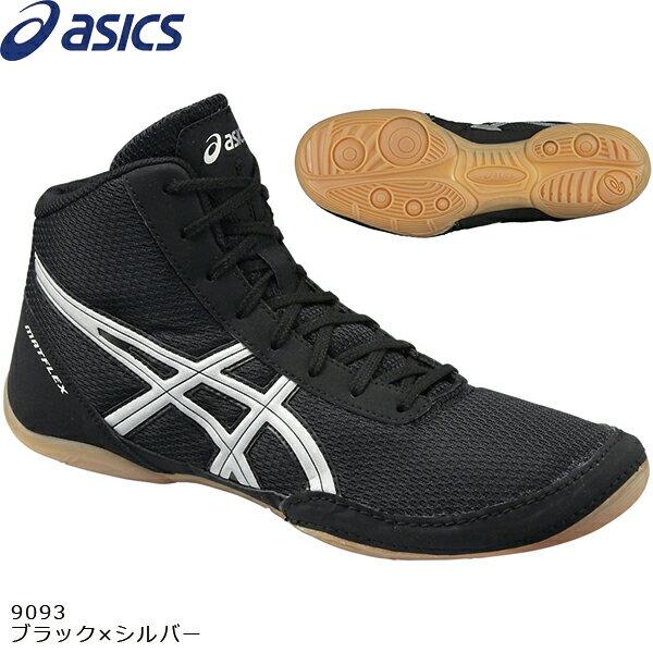 【あす楽】レスリングシューズ アシックス asics TWR333 MATFLEX5 マットフレックス 格闘技