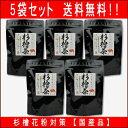 【送料無料】【杉檜茶(5個セット)】 5g×15包ティーバック入り【中郷屋】「杉花粉・檜花粉対策に!」(国産品)【10P03Dec16】