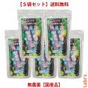 【送料無料】【 馬ぶどう茶 】5袋セット(ぶすの実茶・野ぶどう茶) 4g×20包ティーバ
