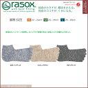 【rasox(ラソックス)】【UNISEX】FFノットミックス・ロウ ソックス(靴下)【ネコポス便可】【メール便可】(2足まで!)【10P03Dec16】