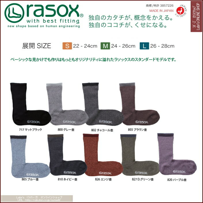 【rasox(ラソックス)】【UNISEX】ベーシック ソックス(靴下)【ネコポス便可】【メール便可】(2足まで!)【10P03Dec16】