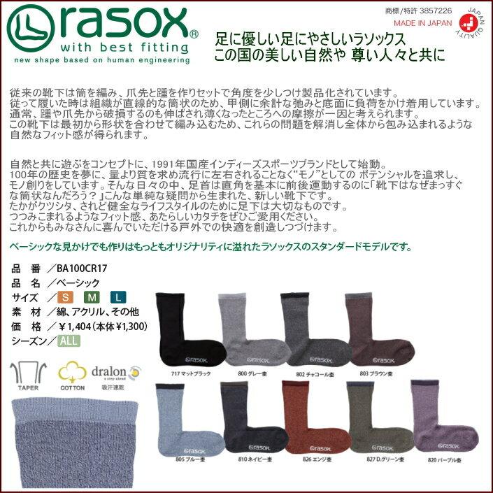【rasox(ラソックス)】【UNISEX】ベ...の紹介画像2