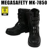 �ᥬ�����եƥ��� ������ ȾĹ���ޥ��å�MK-7850 MEGA SAFETY �Ԥ߾夲JSAA����A��MEGA SAFETY������ / ������ / JSAAǧ������� / ����Ѱ����� �������ˡ�����