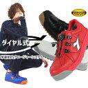 【送料無料】ディアドラ(DIADORA)安全靴スニーカー安全...