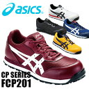 アシックス(asics) ウィンジョブ FCP201 安全靴...
