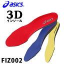 アシックス FIZ002作業靴 asics 3D中敷き