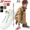 アイトス 安全靴 スニーカー AZ-51633作業靴 AITOZ タルテックス(TULTEX) ハイカット 紐タイプ