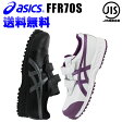 【送料無料】アシックス(asics) 安全靴・安全 スニーカーFFR70S ウィンジョブ JIS規格T8101 S種 E F