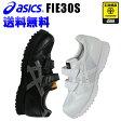 【送料無料】アシックス(asics) 安全靴・安全 スニーカーFIE30S ウィンジョブ JSAA規格A種